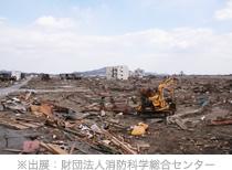 東日本大震災※出展:財団法人消防科学総合センター